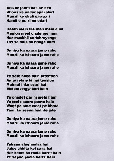 Taare Zameen Par : Lyrics - Jame Raho