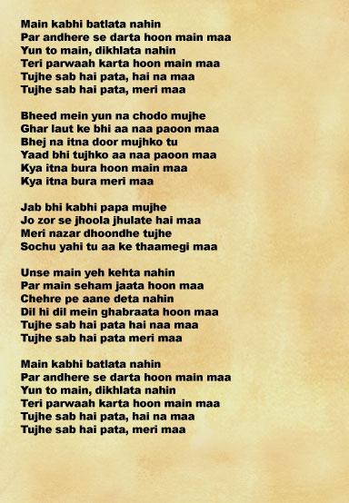 Taare Zameen Par : Lyrics - Maa
